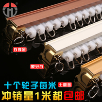 Curtain rod Curtain track thickening mute pulley straight rail top side installed dark Rail aluminum alloy two-track slide
