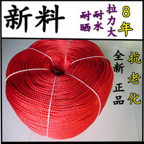 Red rope rope Nylon advertising rope horticultural rope Decorative Rope packing rope bundled rope drying clothes by rope twisted wire rope
