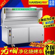 Defended Shu grill commercial eco-friendly no fume purification stainless steel smokeless grill cart charcoal grill BBQ car
