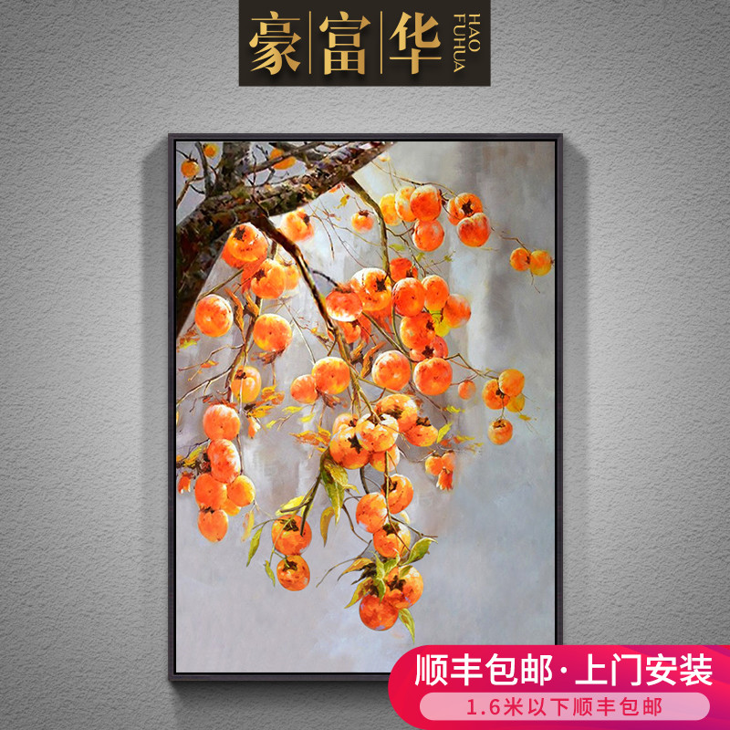 New Chinese-style porch corridor pure hand-painted oil painting everything goes well decoration modern living room background wall hanging persimmon