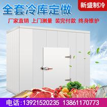 Холодильное хранение Полный комплект оборудования Небольшие фрукты и овощи свежее хранение холодильное хранение Морозильник для мяса Морозильник для морепродуктов Холодильная машина