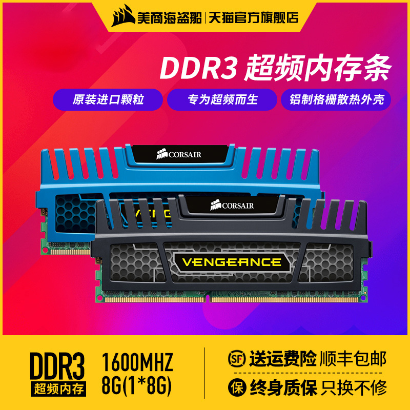 American pirate ship Avengers DDR3 8G 1600 memory stick computer desktop host eat chicken game overclocking