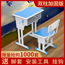 Primary and secondary students desks and chairs desk single double school training classes childrens home learning factory direct