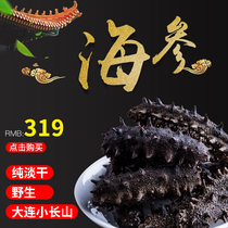 Pure dry Dalian wild Sea cucumber Dried goods 50 g 4-9 years 30-60 head Liao Ginseng Sea seepage can be installed gift box