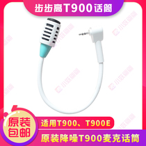 Original step high-point reader T900 microphone T900-E upgraded noise-cancelling microphone microphone learning machine accessories