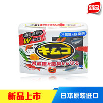 Kobayashi pharmaceutical refrigerator with flavoring agent conventional freezer refrigerator Deodorant anti-odor agent activated carbon to taste