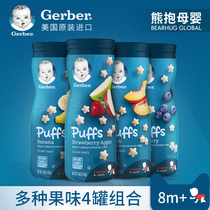 American Gerber Puff star Infant Nutrition Auxiliary baby snack molar biscuit stick 4 cans
