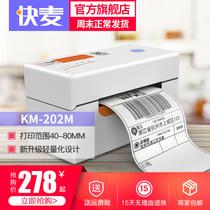 Fast wheat KM202M thermal paper a single printing machine commercial Bluetooth single-machine express single standard 籤 bar code electronic single printing machine universal small portable sticker Taobao shipment