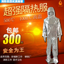 Fire Service high temperature protective clothing 1000 degrees and 500 degrees anti-ironing anti-radiation clothing treatment gold clothing insulation clothing