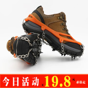 Crampons shoe cover outdoor climbing snow climbing equipment simple nail chain 8 tooth claw general crampons snow crampons