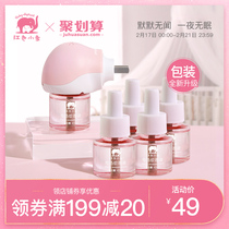 Red elephant baby mosquito liquid pregnant women baby supplies mosquito repellent water plug-in childrens special