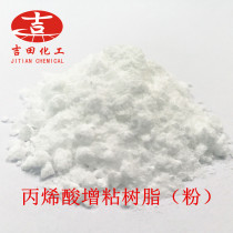 Acrylic tackifying resin (powder) oily acrylic resin 500g quantity big discount