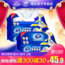 Vinda Kitchen Wipes Paper cleaning to oil 48 pieces *3 bag Wet towel paper official flagship store promotional hood