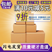 Carton Wholesale Express carton Taobao postal box packaging delivery carton custom box plus hard thickening