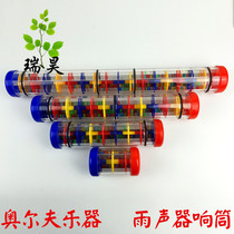 New percussion OLF Musical instruments parent-child teaching aids golden baby early teach rain device rainwater sound barrel Genuine