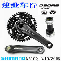 Shimano SHIMANO DEORE M610 Toothplate Mountain Bike 10/20/30 Speed Three-piece Hollow Toothplate
