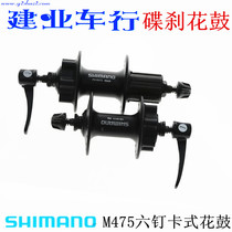 Jubilee Manor Shimano M475 525 Flower Drum Mountain Car Cassette disc brake 32 36 hole front and rear drum shaft skin