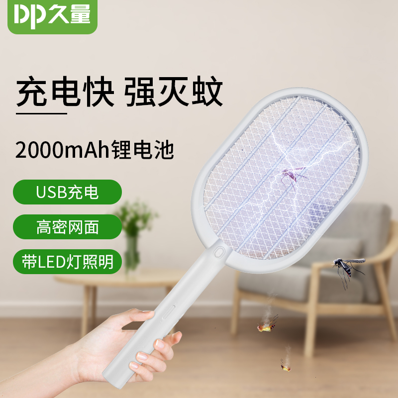 Long-term electric mosquito beat charging household powerful electric fly patting electric mosquito patting lithium battery anti-mosquito shoot anti-mosquito fly pat