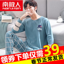 Antarctic mens pajamas autumn cotton spring and autumn winter winter clothing long-sleeved thin section of autumn and winter fashion mens suits tide