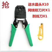 Three use the cable clamp crimping pliers clamp network cable crimping pliers pliers pliers