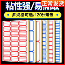 120 self-adhesive mouth take the paper label stickers paste price stickers small stickers rectangular stickers handwritten Price notes stickers office supplies mouth Qi paper name stickers waterproof