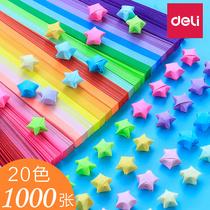 得力彩色星星折纸许愿幸运星手工折星星的纸小星星纸条儿童长方形幼儿园五角星叠纸彩纸材料可写字送瓶子纯色