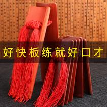 Fast board Deyun Society professional adult childrens musical instruments crosstalk bamboo board begins to learn to play Tianjin talk board