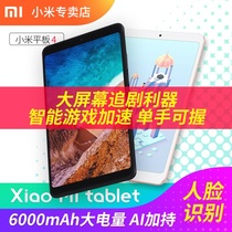 (4G version of Spot speed) Xiaomi Millet Millet tablet 4 generation Android Tablet PC 8 inch Tablet PC 32G 64G ai recognition face unlock smart pc tablet
