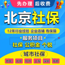 Beijing social security contribution personal social security provident fund payment Beijing tax payment five insurance one gold payment