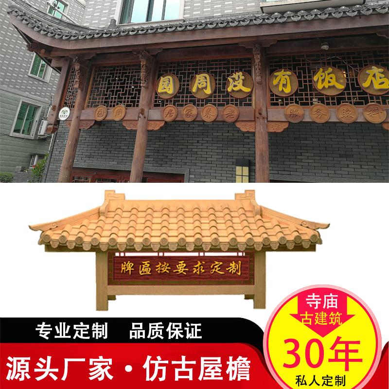 Chinese door head fake eaves corner cross-eaves antique eaves decoration fake door head tile one eaves tile made