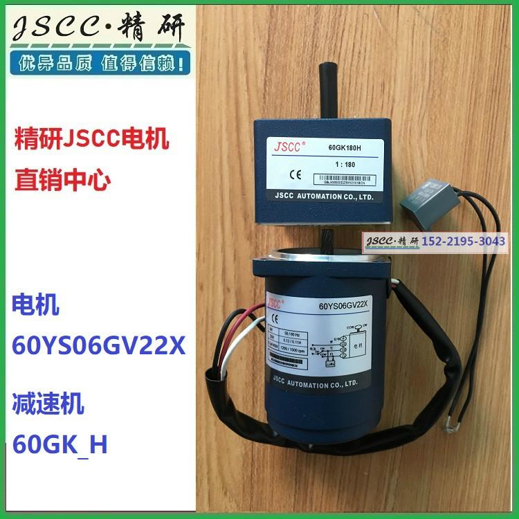 60YS06GV22X Research JSCC motor 60YS06GV11X direct sales 60GK180H