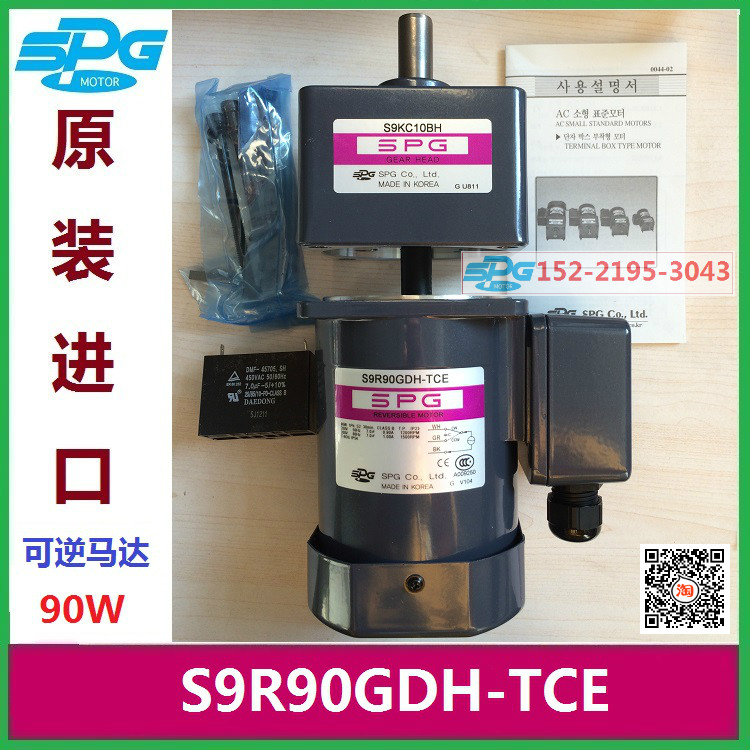 The 牀 special Korean SPG motor S9R90GDH-TCE reducer S9KC10BH