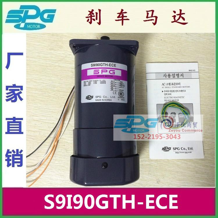 S9I90GTH-ECE Korea SPG Motor S9I90GSH-E Special S9R90GCH-E