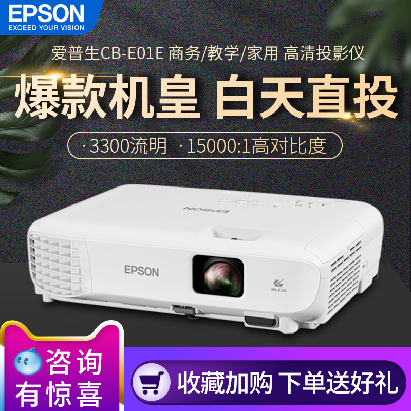 Epson Epson projector CB-E01E daytime HD direct-to-short-focus wireless projector business office school teaching and training conference home theater mobile phone wifi screen