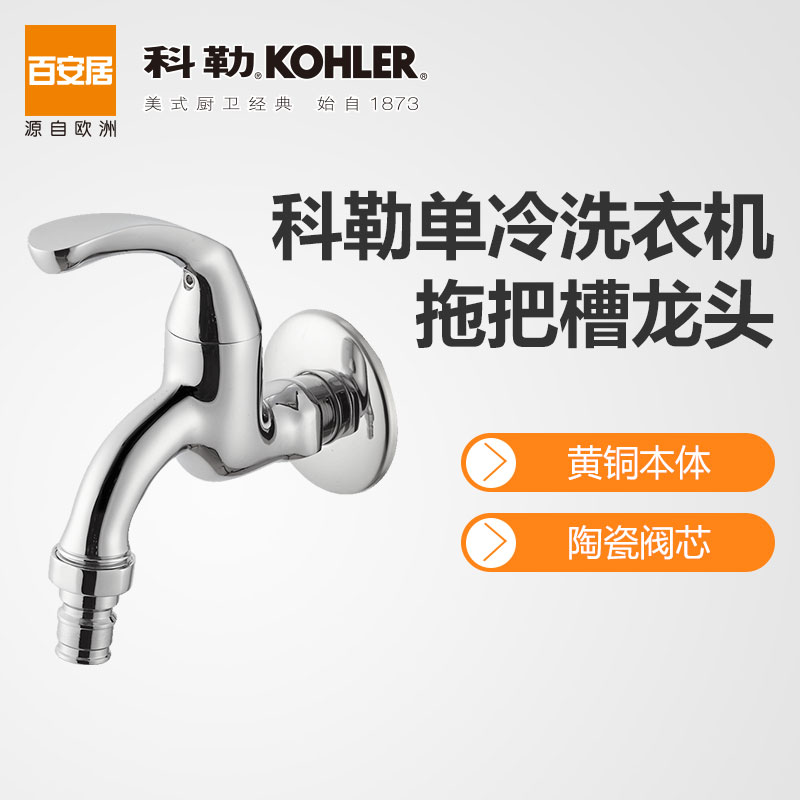 Baian Jukele Faucet Household Copper Single Cold Washing Machine Faucet Mop Tank Mop Pool Faucet Nozzle