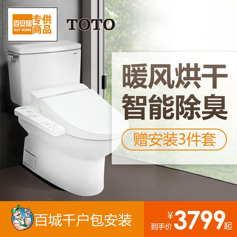 TOTO Intelligent Toilet Cover in Baianju Household Sanitary Laundry TOTO Electronic Toilet Washing and Drying
