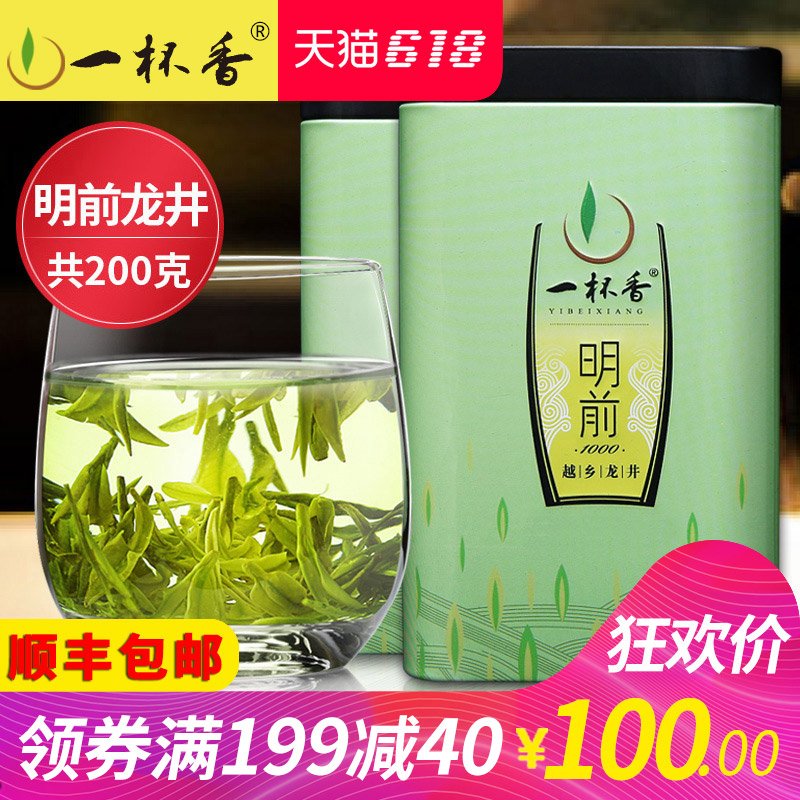 Two boxes of 200g gift boxes and one cup of fragrant green tea Luzhou-flavor Longjing tea before the New Tea Ming in 2019