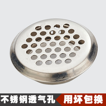 Stainless steel breathable mesh round wardrobe breathable hole shoe cupboard cabinet heat vent ventilation exhaust cover ventilation net