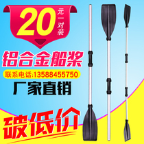 Aluminum boat Paddle Two rubber dinghy reinforced plastic kayak paddle paddle plastic charge boat Paddle