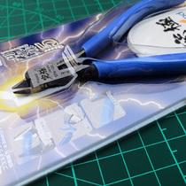 Japan GodHand hand ultra thin cutting pliers SPN-120 water mouth pliers Gundam model cutting tool
