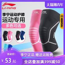 Li Ning sports knee protection lady knee joint running fitness basketball half-moon board professional protective set mens summer thin
