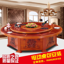 Hotel box electric grand Round Table automatic table Round Table hotel Solid wood table and chair Banquet Hot pot table and chair combination