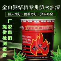 Fireproof Paint Jinshan brand steel structure fireproof coating indoor and outdoor fireproof paint coating steel components fire protection