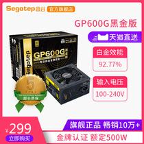 Xingu Power GP600G Black Gold Edition мощность компьютера 500 Вт настольный блок питания золотая медаль бесшумный рейтинг