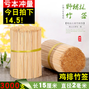 Bamboo wholesale 15cm*2mm chicken cake short bamboo chicken sauce Liu long toothpick thin disposable barbecue tools