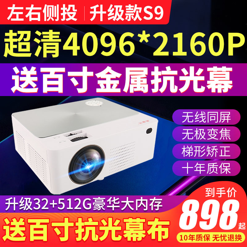 The new 2020 S9 projector is a small portable Ultra HD 4k projector wireless wifi mobile projector wall cast office projector 3d home theater directly into the home theater during the day