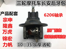 Zongshen Foton three-wheeled motorcycle half-floating rear axle tooth package Changan pressure package assembly Tricycle differential accessories