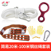 Zhejiang Ann High-rise household rope wire rope retarder Family Survival Kit