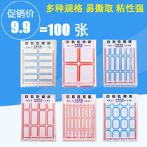 Sticker paper exit remove paper small category price stickers price label self-adhesive stickers handwritten barcode