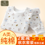 Baby baby child warm cotton underwear long johns suit boy girl 1 cotton jersey 2 autumn 3 0